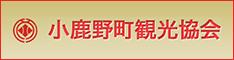 小鹿野町観光協会